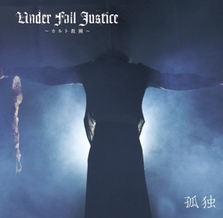 UNDER FALL JUSTICE 無料単独カルトを開催!!の画像
