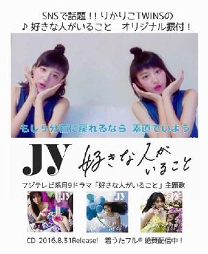 りかりこがJY(知英:ジヨン)『好きな人がいること』オリジナル振付で渋谷…