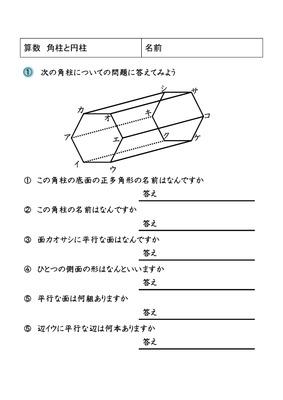 ... 学習プリント算数 角柱と円柱