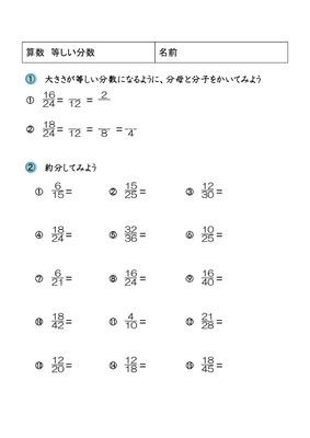 小学生 小学生 分数 問題 : ... 学習プリント算数 等しい分数