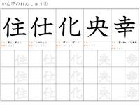 漢字 3年生 漢字 ドリル : 小3 漢字ドリル ①
