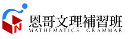 恩哥文理補習班|專門提供 高中數學 / 國中數學