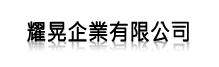 耀晃企業有限公司