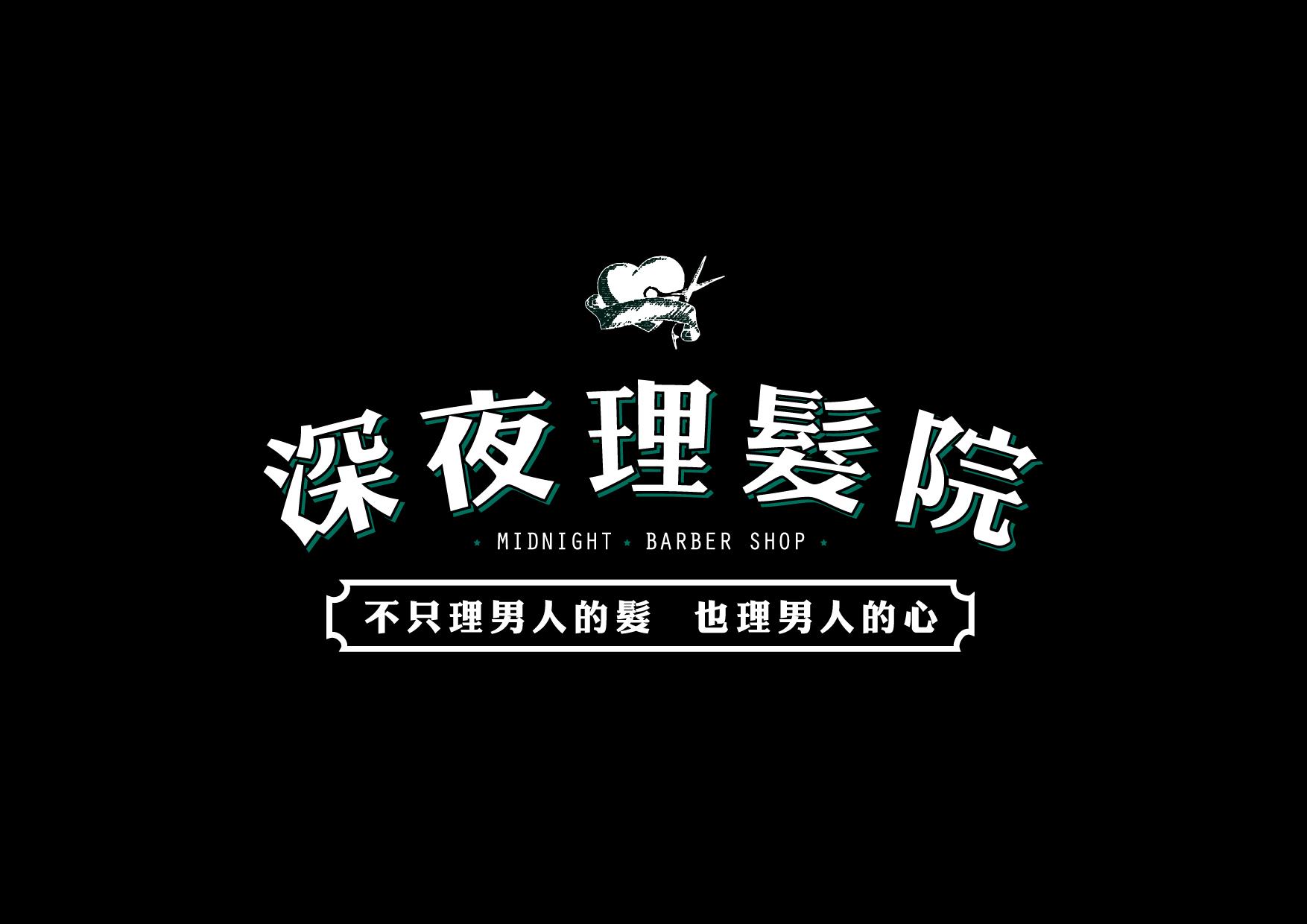 落建_深夜理髮院logo2