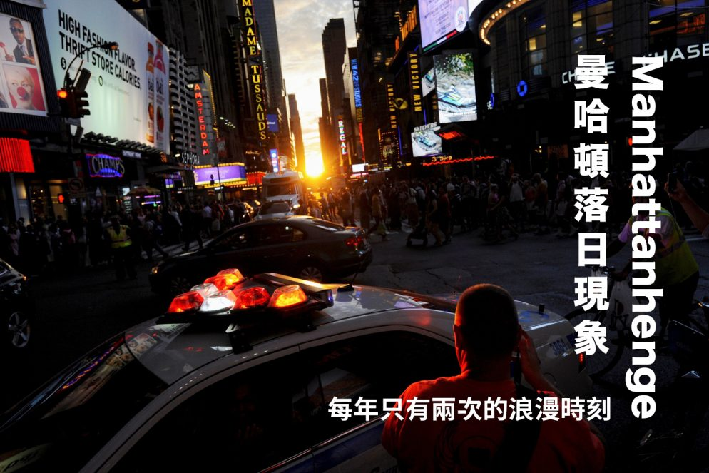 """A police car passes, telling people to leave the street as the sun sets over Manhattan aligned exactly with the streets in a phenomenon known as """"Manhattanhenge"""", in New York City, U.S., July 11, 2016. REUTERS/Mark Kauzlarich"""