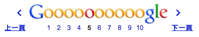 google pagination