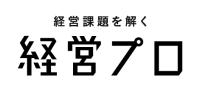 経営プロ編集部