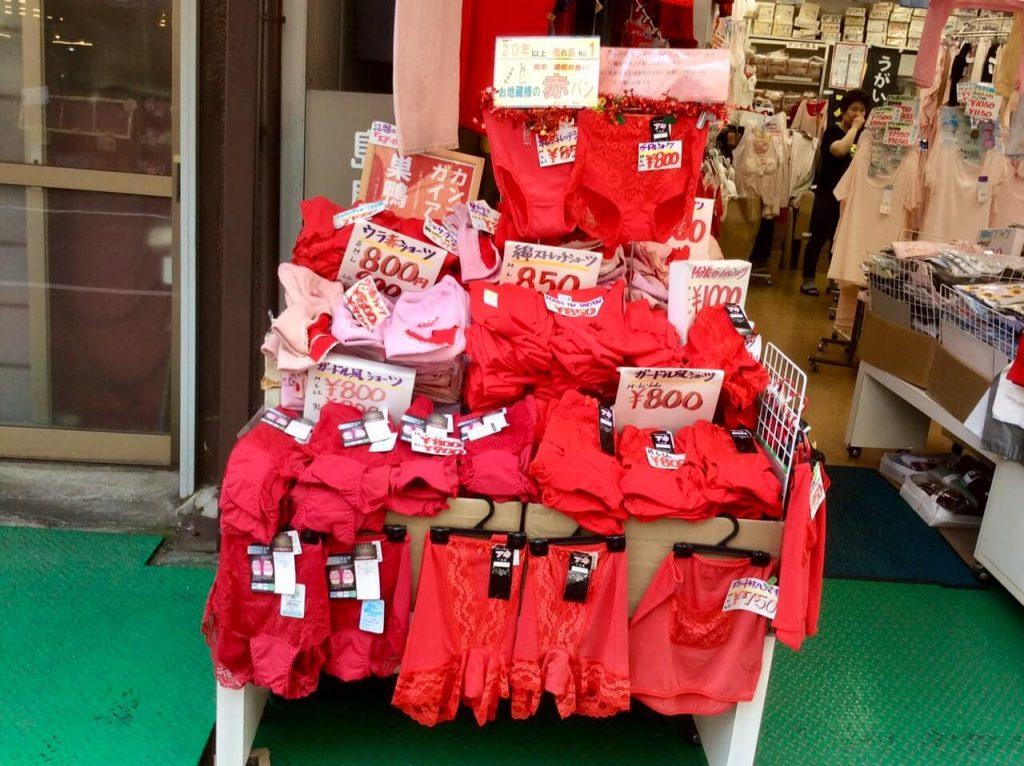 赤パンツのお店