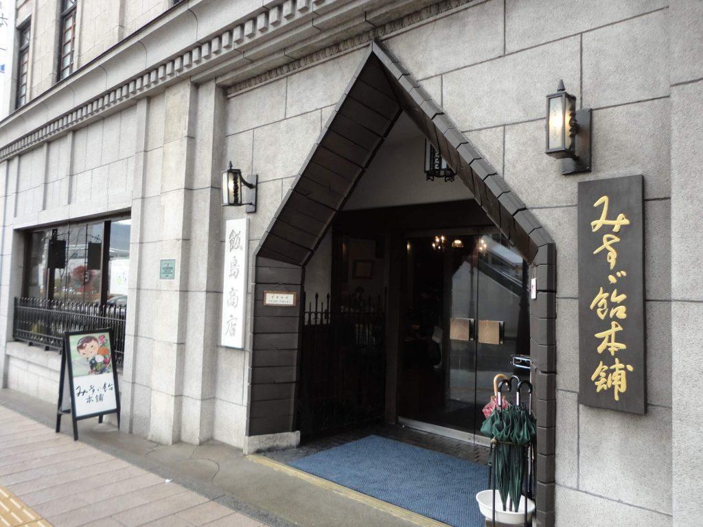 飯島商店玄関