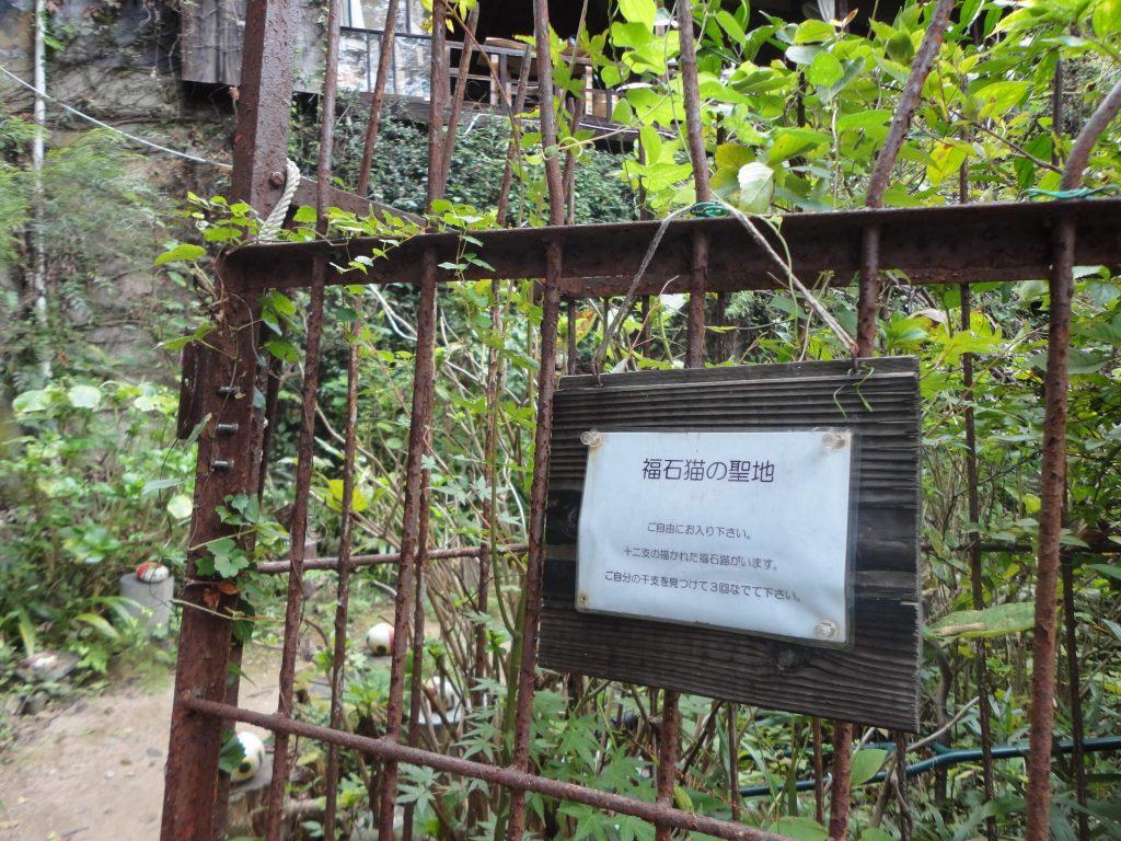 福石猫の聖地