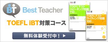 ベストティーチャー TOEFL iBT対策コース