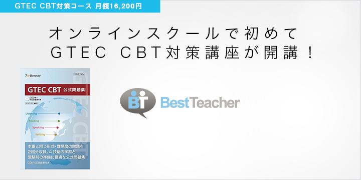 ベストティーチャーがGTEC CBT対策コースを開講