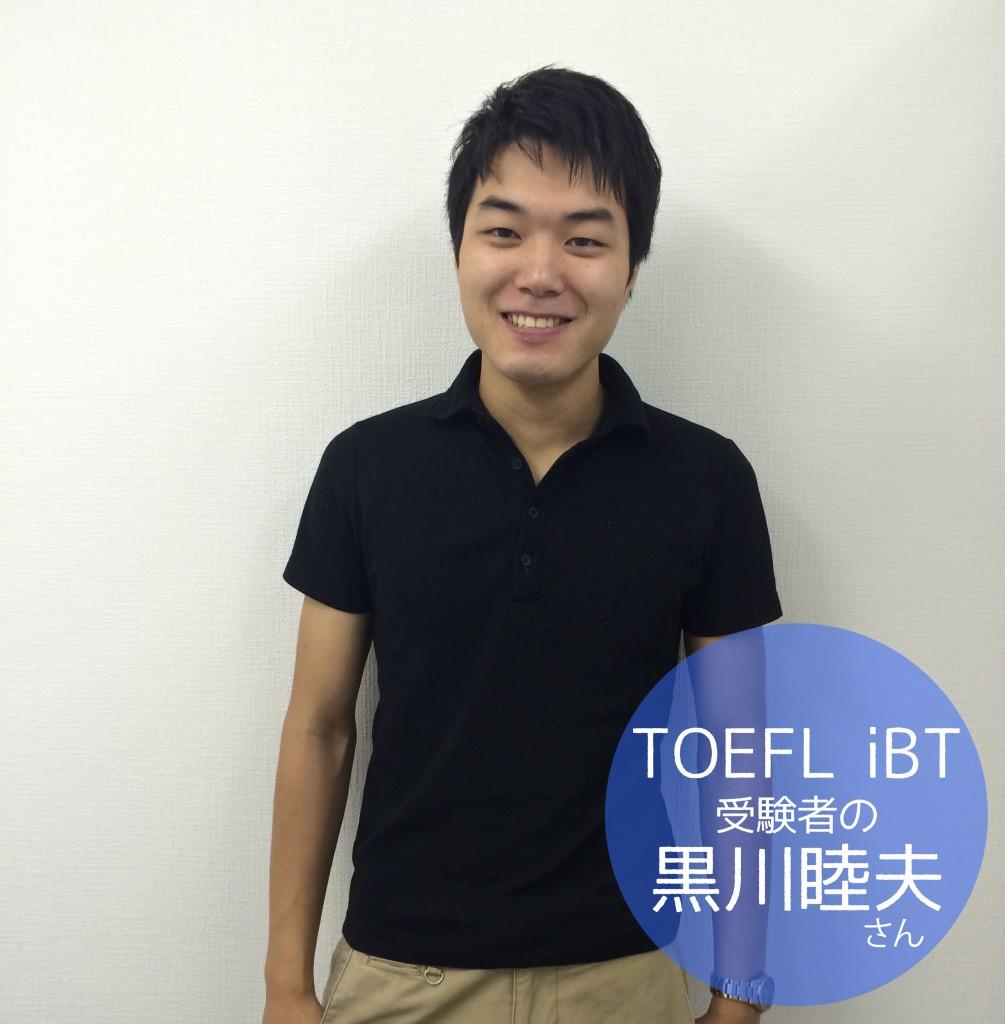 TOEFL iBT 体験談