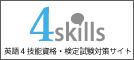 4skills リンクバナー横134ピクセル×縦60ピクセル