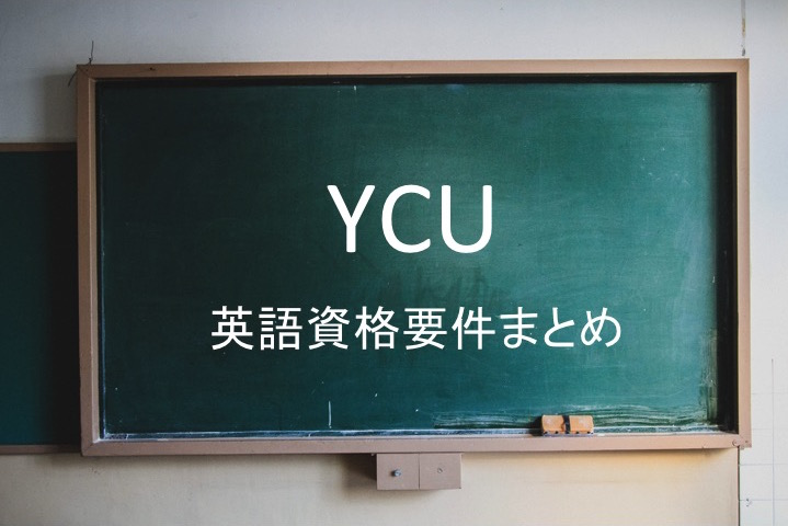 YCU英語資格要件