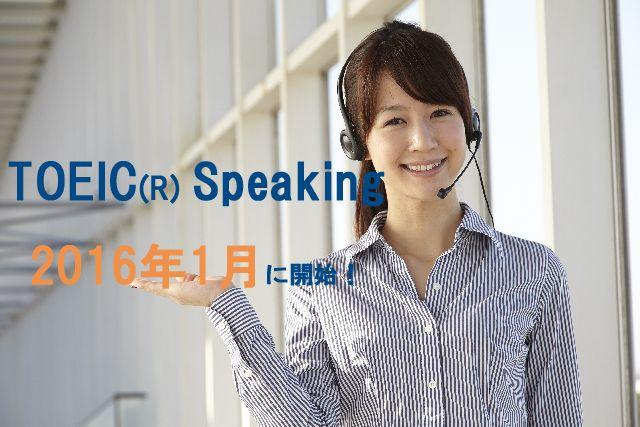 TOEIC(R) Speaking