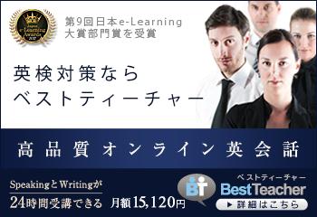 英検対策コース