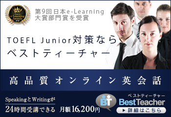 TOEFL Junior® Comprehensive対策コース