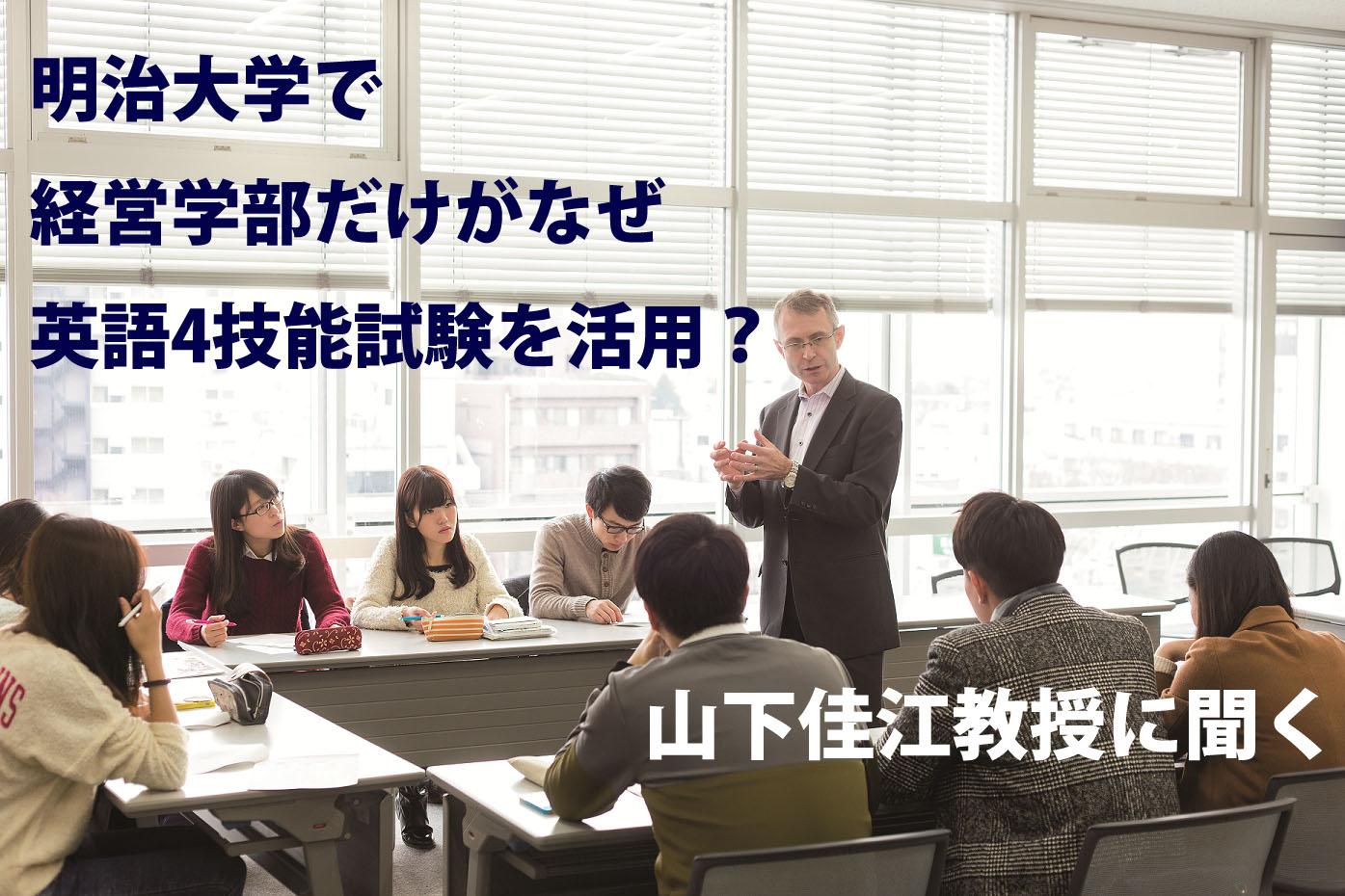 明大経営学部