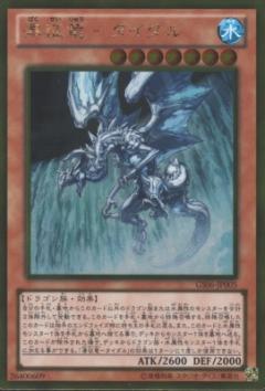 瀑征竜-タイダル Tidal, Dragon Ruler of Waterfalls