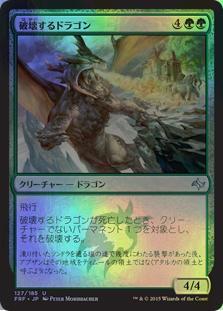 破壊するドラゴン アンコモン(FOIL) 運命再編(Fate Reforged/FRF)