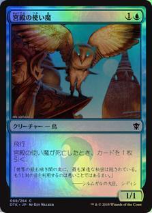 宮殿の使い魔 コモン(FOIL) タルキール龍紀伝(Dragons of Tarkir/DTK)