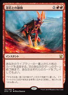 溶岩との融和 レア タルキール龍紀伝(Dragons of Tarkir/DTK)
