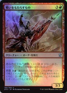 戦いをもたらすもの アンコモン(FOIL) タルキール龍紀伝(Dragons of Tarkir/DTK)