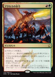 アタルカの命令 レア タルキール龍紀伝(Dragons of Tarkir/DTK)