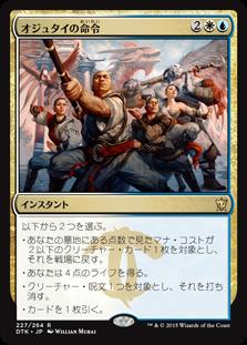 オジュタイの命令 レア タルキール龍紀伝(Dragons of Tarkir/DTK)
