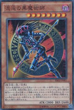 RB02-JP001 混沌の黒魔術師 PR