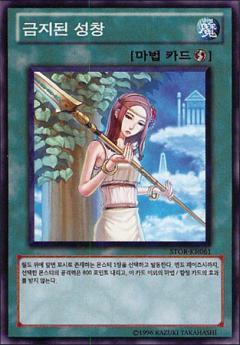 STOR-KR061 【韓国語】禁じられた聖槍 1st SR