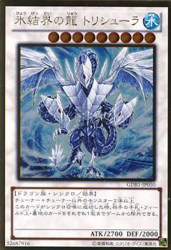 氷結界の龍 トリシューラ Trishula, Dragon of the Ice Barrier