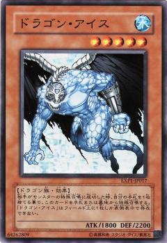 ドラゴン・アイス Dragon Ice