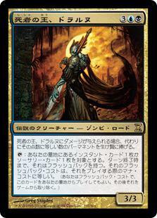 死者の王、ドラルヌ このカードを出品する 買取する 言語日本語収録パック時のらせん(タイム...