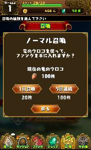 ドラゴンファングp033★