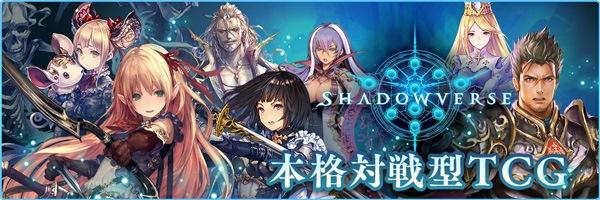 【ハヤトク】Shadowverse