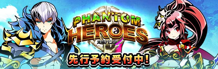 【ハヤトク】太極パンダ -PHANTOM HEROES-