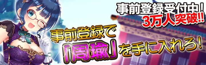 【ハヤトク】大攻城!三国×戦国クロスバトル