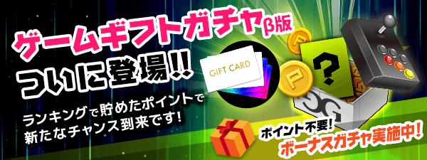 新機能!【ゲームギフトガチャ】リリース!