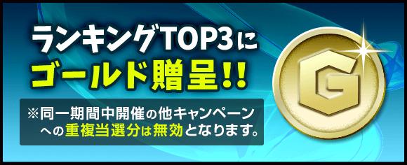 ランキングTOP3にゴールド贈呈!