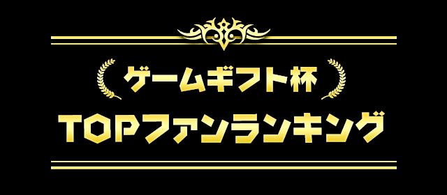 GooglePlayカード、iTunesカード最大25,000円分が当たる!ブレブレTOPファンランキングキャンペーン開催中!