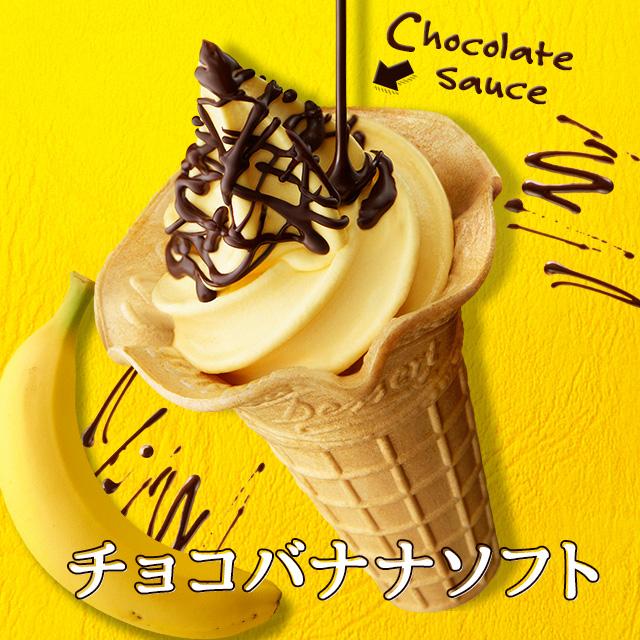 チョコバナナソフト