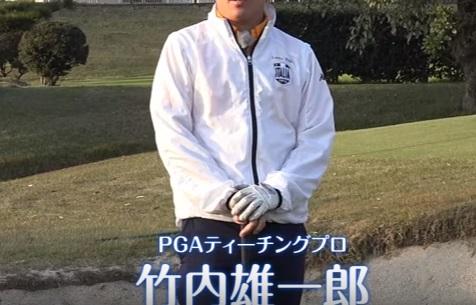 竹内雄一郎ティーチングプロ、相変わらずイケメンです!