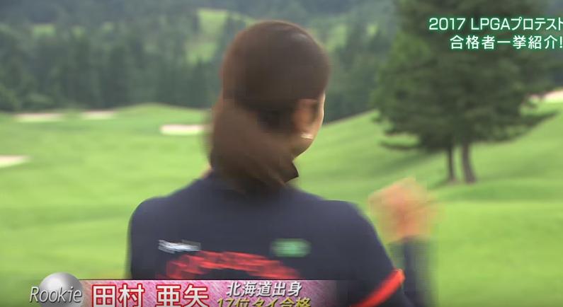 17位合格の田村亜矢選手は見返り美人!