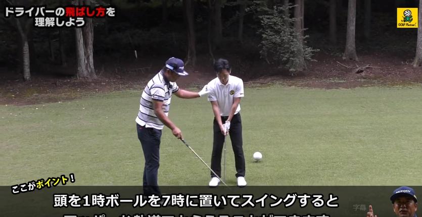頭を1時、ボールを7時の位置に置けば、アッパーな軌道になりやすいんだとか