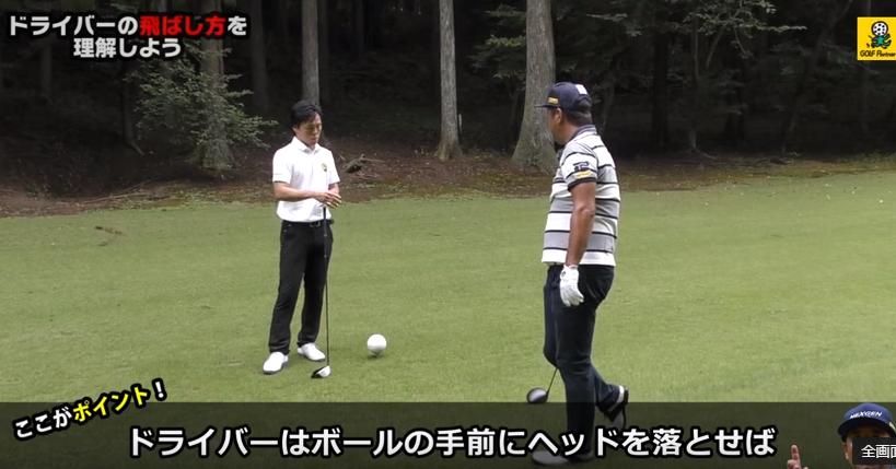 ボールの手前にヘッドを落とせばボールがよくつかまって良いそうです