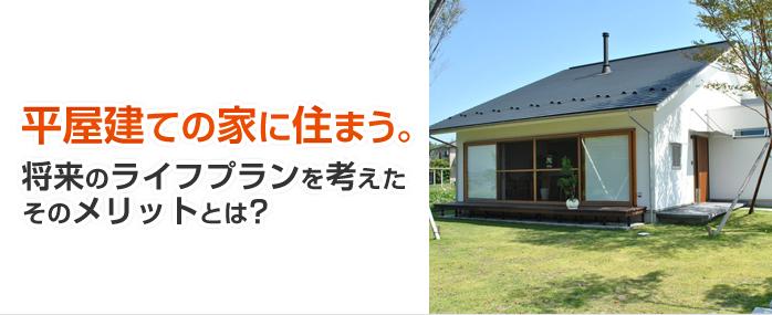 平屋建ての家に住まう。将来のライフプランを考えたそのメリットとは?