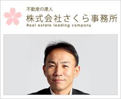 img_choice00_sakurajimusho