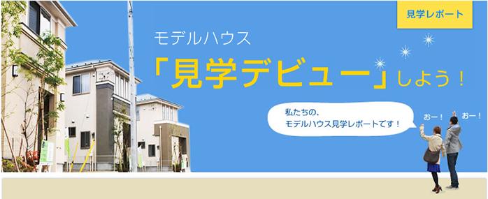 新築一戸建てのモデルハウス「見学デビュー」しよう!
